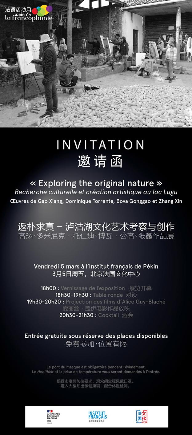RESIDENCE ARTISTE CHINE PEKIN DOMINIQUE TORRENTE